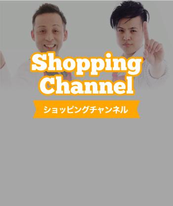 ショッピングちゃんねる